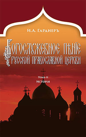 Russian Church Singing, Vol. 2: History (Russian-language edition) - Hardcover
