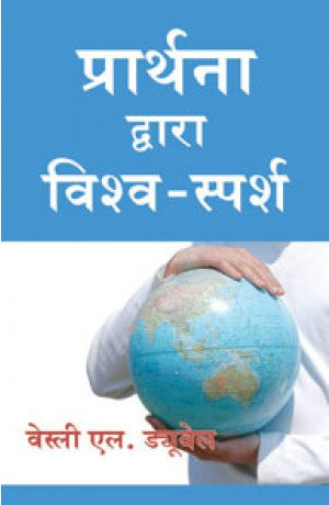 Touch The World Through Prayer (Hindi) - Wesley L. Duewel