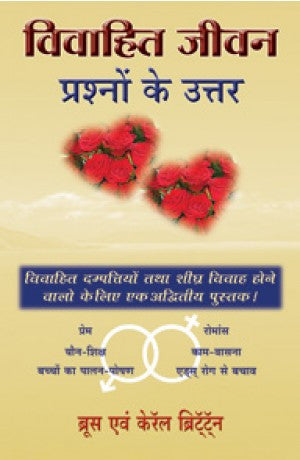 Answers For Your Marriage (Hindi) - For Those Who Are Married Or Soon To Be Married --Bruce Britten, Carol Britten