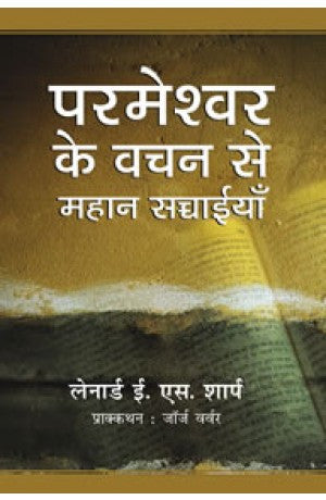 Great Truths From God's Word (Hindi) -- Leonard E. S. Sharp