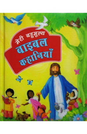 My Precious Bible Stories (Hindi)