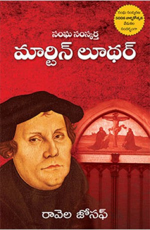 Martin Luther - The Christian Reformer (Telugu)  -- Wesley L. Duewel