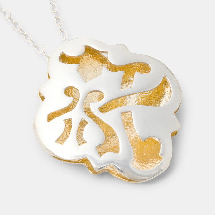 Handmade statement jewelry: sterling silver and gold pendant necklace by handmade jewelry designer Simone Walsh.