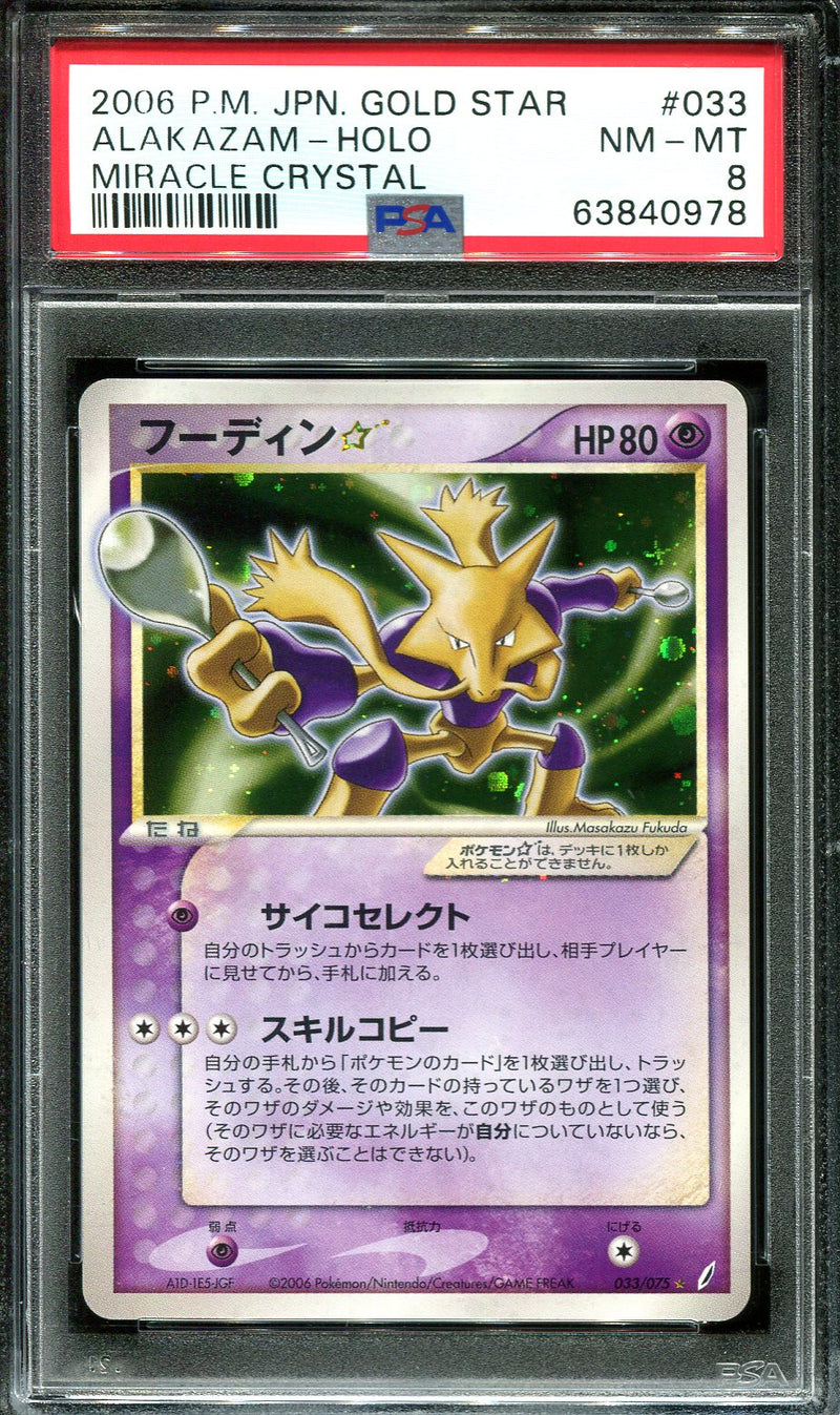 POKEMON - CGC - 9 - MISTY'S QUAGSIRE - 058/141 - VS SERIES 1ST EDITION JAPANESE
