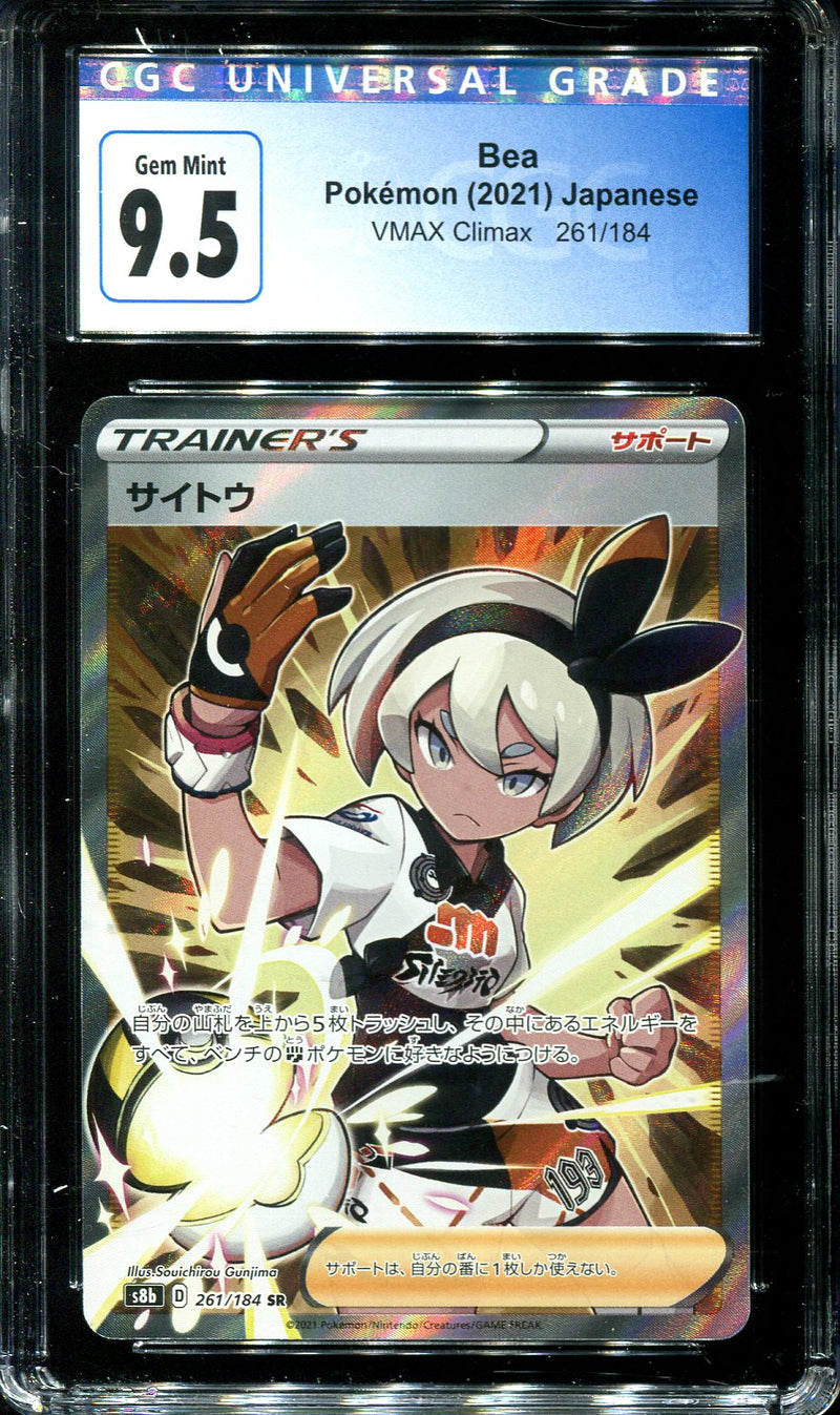 POKEMON - CGC 9.5 GEM MINT - PSYDUCK - 286/SM-P MUNCH PROMO