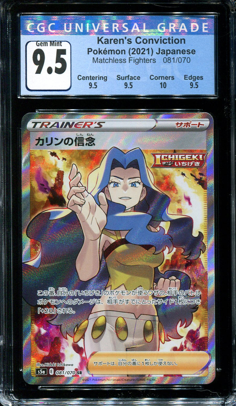 POKEMON - CGC - 9 - BROCK'S OMASTAR - 068/141 - VS SERIES 1ST EDITION JAPANESE