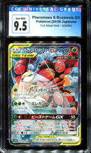 POKEMON PSA 10 GEM MINT MEWTWO GX 78/73 SHINING LEGENDS SECRET