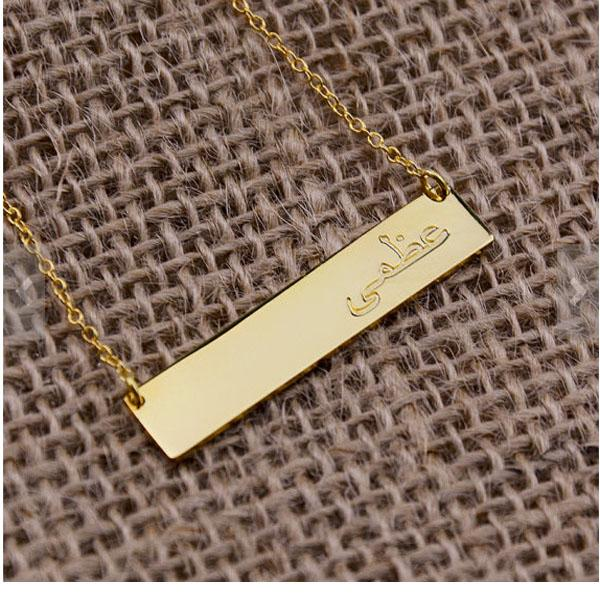 Arabic Bar - Name Necklace