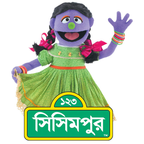 Give a gift that matters: a donation in your friend's name. Your donation will help support Sisimpur the Bengali version of Sesame Street.  With a curriculum de