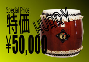 Less Than Half Price. Limited Number. Nagado Daiko Nozomi Set.