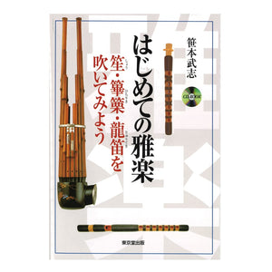 Hajimete no Gagaku (Book, CD) - Taiko Center Online Shop