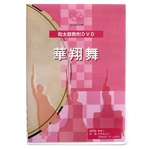 Hanashoubu (DVD) - Taiko Center Online Shop