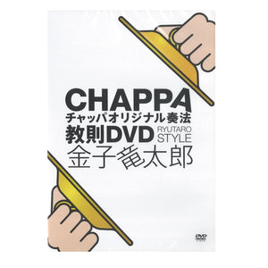 Ryutaro Kaneko Original Chappa Technique (DVD) - Taiko Center Online Shop