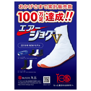 Tabi Air Insole V (12 clasps) (Black) - Taiko Center Online Shop