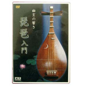 Introduction to Biwa (DVD) - Taiko Center Online Shop