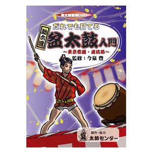 Bon Daiko (DVD) - Taiko Center Online Shop