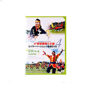 Eisa Pageant 4 (DVD) - Taiko Center Online Shop