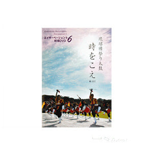 Eisa Pageant 6 (DVD) - Taiko Center Online Shop