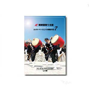Eisa Pageant 7 (DVD) - Taiko Center Online Shop