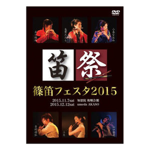 Shinobue Festa 2015 (DVD) - Taiko Center Online Shop