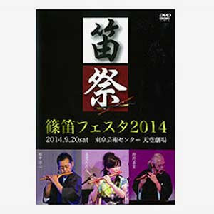 Shinobue Festa 2014 (DVD) - Taiko Center Online Shop
