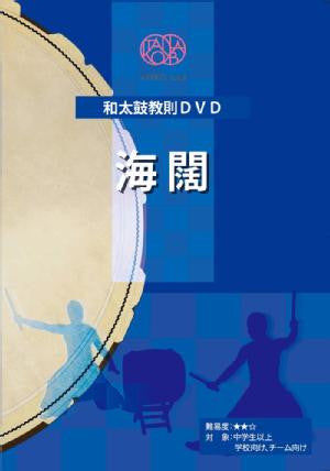 Kaikatsu (DVD) - Taiko Center Online Shop