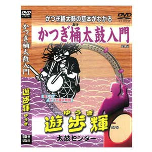 Introduction to Katsugi Oke Daiko & Yugi (DVD) - Taiko Center Online Shop