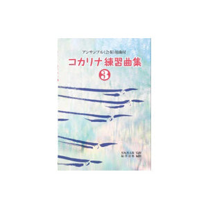 Kocarina Instructional Book 3 - Taiko Center Online Shop