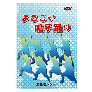 Yosakoi Naruko Odori (DVD) - Taiko Center Online Shop