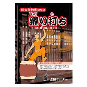 Odori Uchi (DVD) - Taiko Center Online Shop