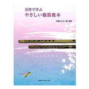 Learning Shinobue by Musical Notes (Book, CD) - Taiko Center Online Shop
