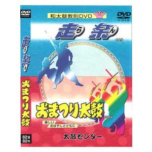 Ran & Omatsuri Daiko (DVD) - Taiko Center Online Shop