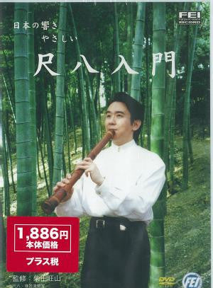 Introduction to Shakuhachi (DVD) - Taiko Center Online Shop