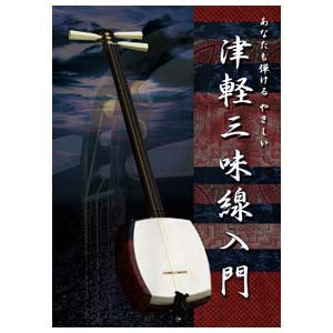 Introduction to Tsugaru Shamisen (DVD) - Taiko Center Online Shop