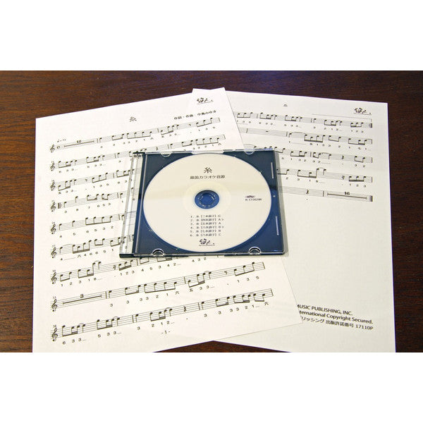 Ito (Score, CD) - Taiko Center Online Shop