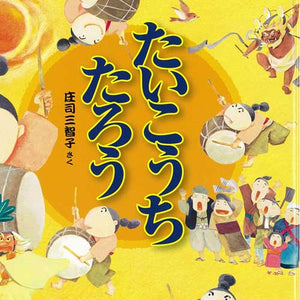 Taiko Uchi Taro (Picture Book) - Taiko Center Online Shop