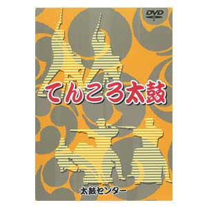Tenkoro Daiko (DVD) - Taiko Center Online Shop