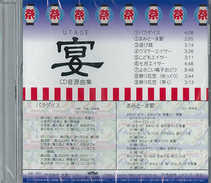 Folk Dance Collection -UTAGE- (CD) - Taiko Center Online Shop