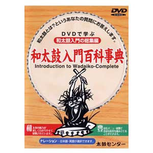 Introduction to Wadaiko Complete (DVD) - Taiko Center Online Shop