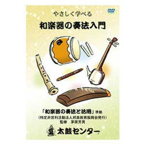Introduction to Japanese Instruments (DVD) - Taiko Center Online Shop
