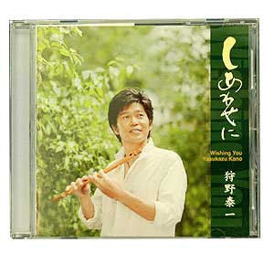 Wishin You (CD) - Taiko Center Online Shop
