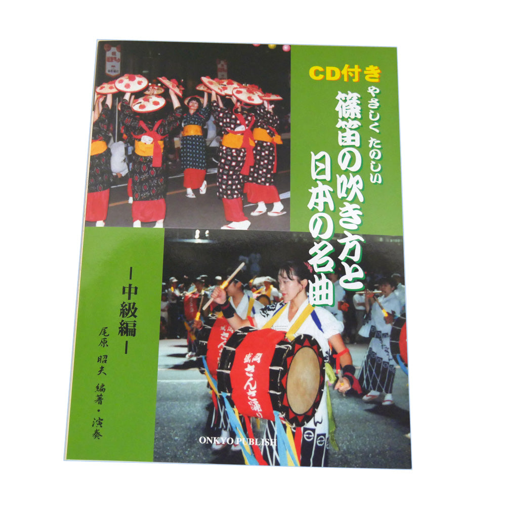 Easy Shinobue Playing Method and Japanese Famous Pieces - For Intermediate - (Book, CD) - Taiko Center Online Shop