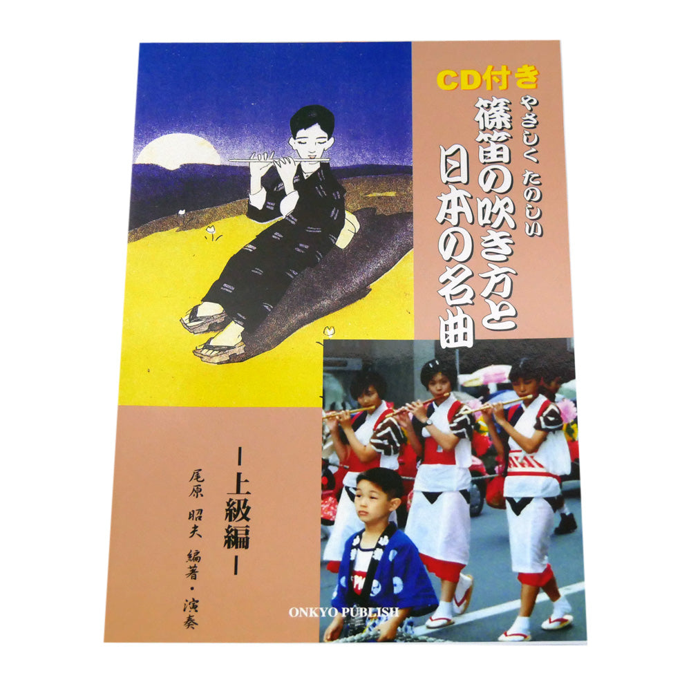 Easy Shinobue Playing Method and Japanese Famous Pieces - For Advanced - (Book, CD) - Taiko Center Online Shop
