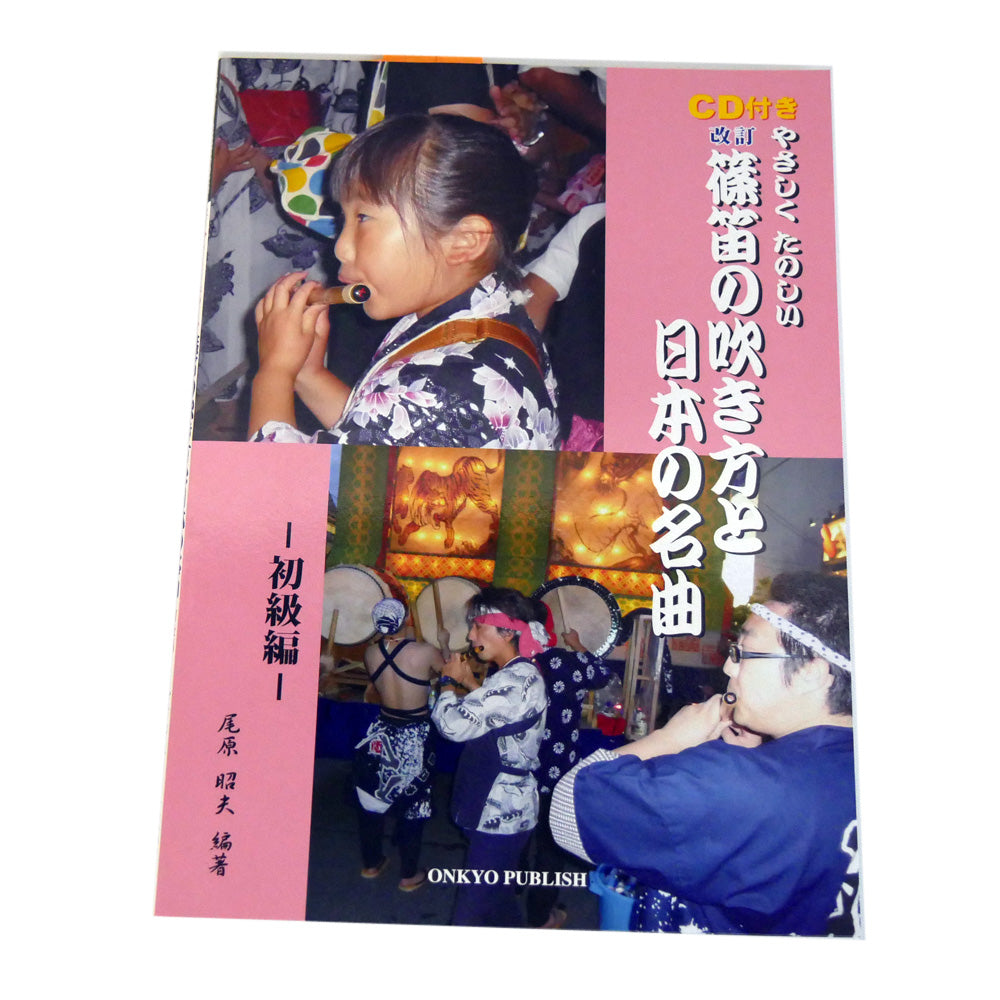 Easy Shinobue Playing Method and Japanese Famous Pieces - For Beginners - (Book, CD) - Taiko Center Online Shop