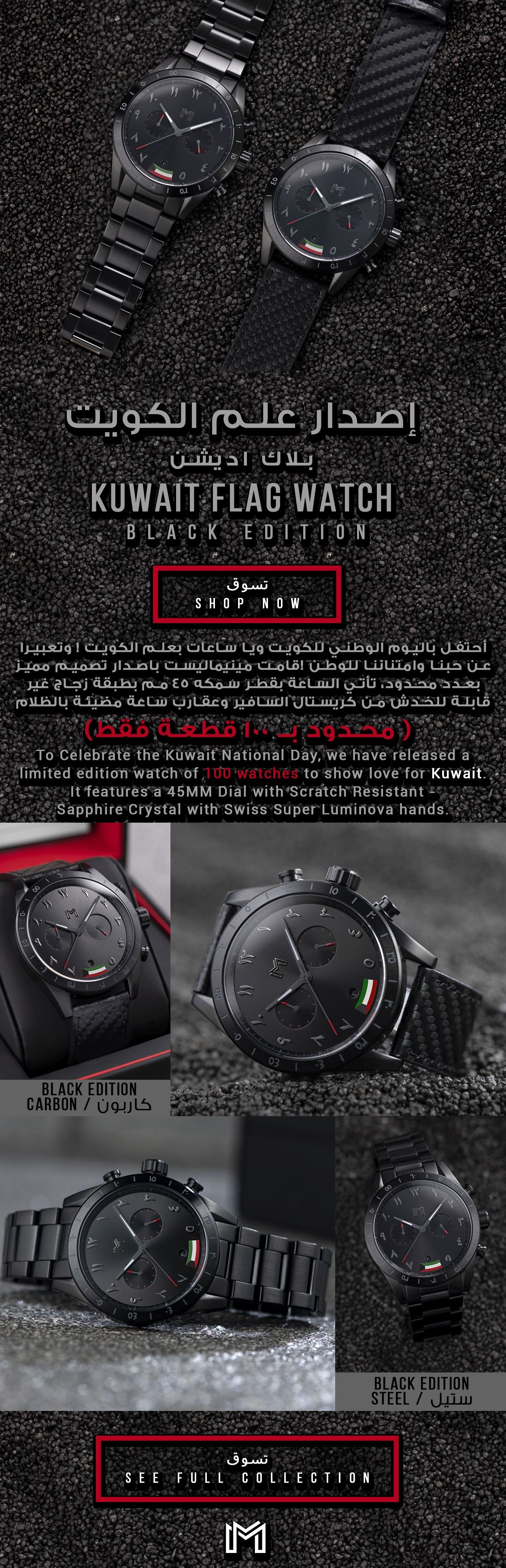 KUWAIT FLAG WATCH - BLACK EDITION | MINIMALIST LIFESTYLE | MINIMALIST ACCESSORIES | MINIMALIST.AE