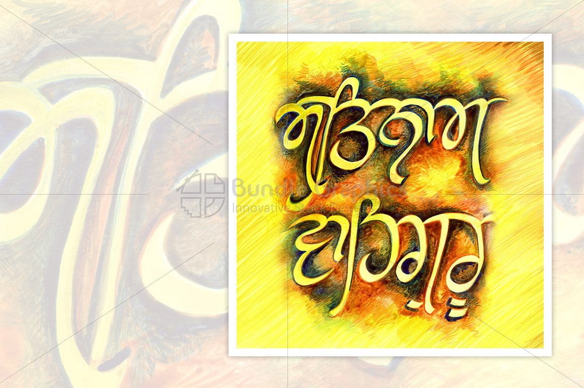 Satnam Waheguru - Calligraphy Ink Graphic in Gurmukhi Punjabi