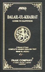 Dalail Ul Khairat (Guide to Happiness)