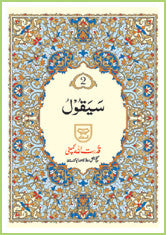 Para Two - Single Qudrat Ullah