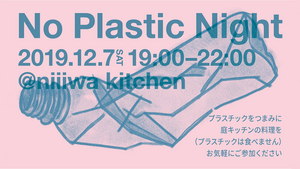 No Plastic Night