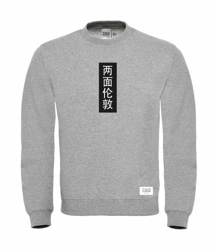 Chinese Symbol London Hong Kong Sweatshirt